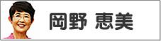 岡野恵美のプロフィール