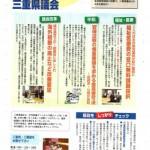 県議会報告0824