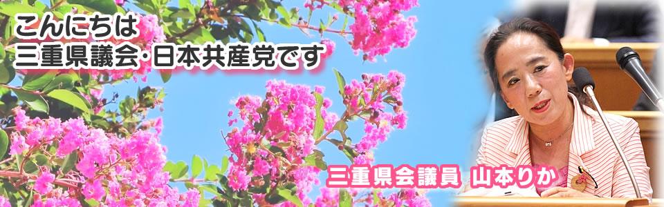 三重県議会・日本共産党